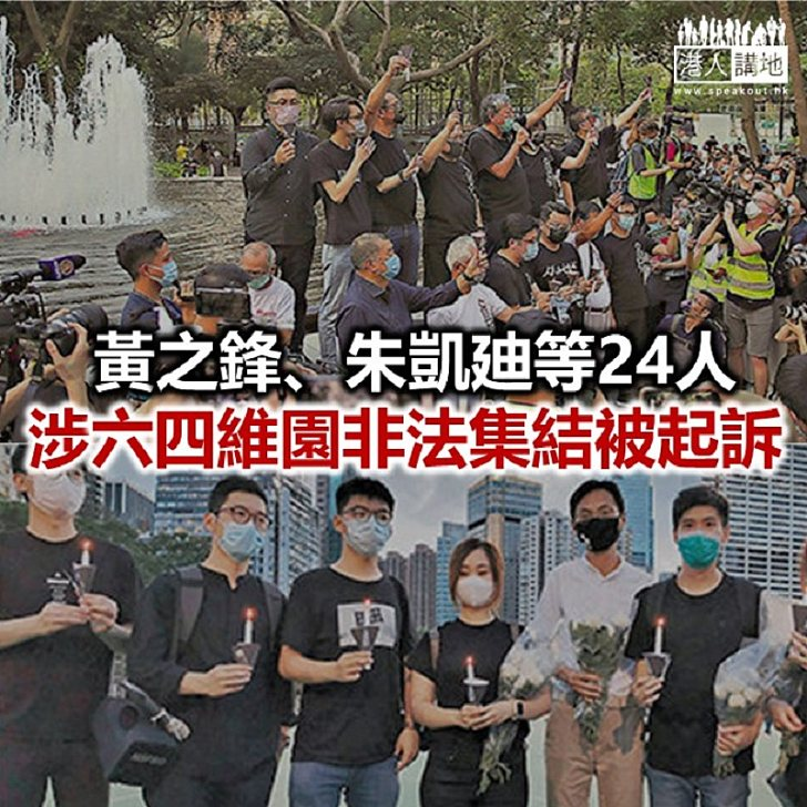 【焦點新聞】24人被控六四非法集結 警:不排除拘捕更多人