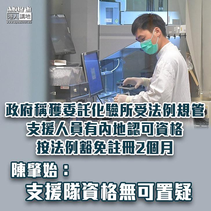 【齊心抗疫】林鄭:支援人員有內地認可資格 化驗所受本港法律規管