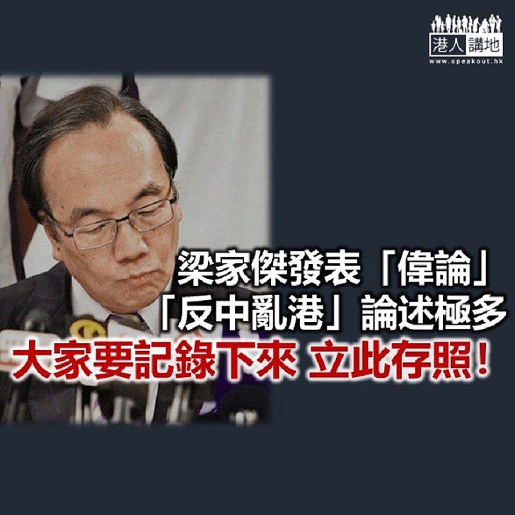 梁家傑反國安法、拒絕中央行使主權?