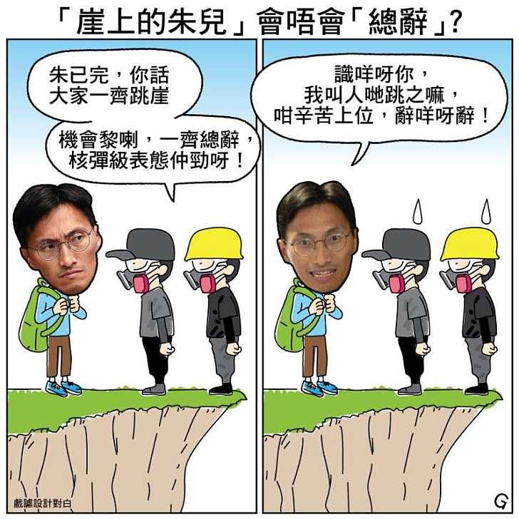 【今日網圖】「崖上的朱兒」會唔會「總辭」?