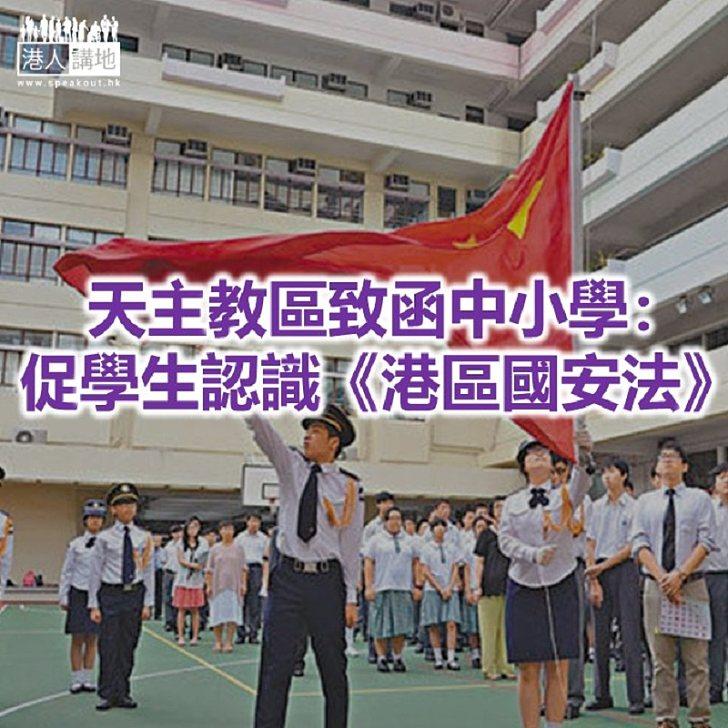 【焦點新聞】天主教香港教區籲學校防範校園政化