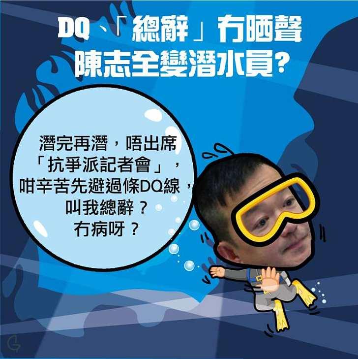 【今日網圖】DQ、「總辭」冇晒聲 陳志全變潛水員?