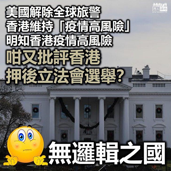 【新冠疫情】美解除全球旅警 維持香港為「疫情高風險」區域