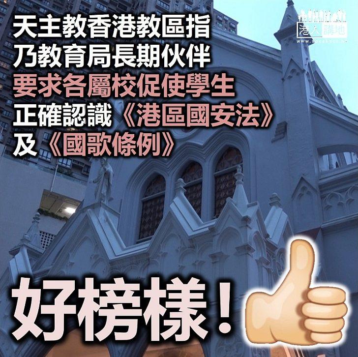 【港區國安法】天主教香港教區指乃教育局長期伙伴、要求各屬校促使學生正確認識《港區國安法》及《國歌條例》