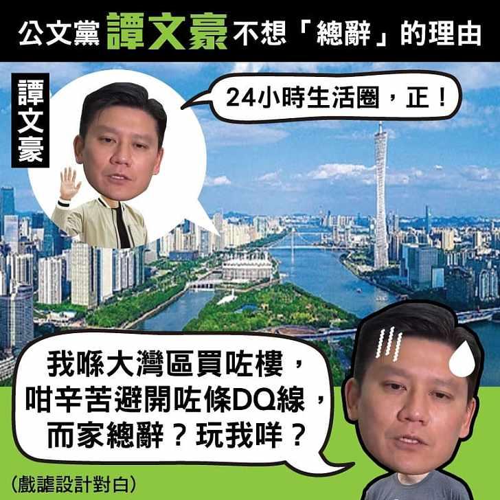 【今日網圖】公民黨譚文豪不想「總辭」的理由