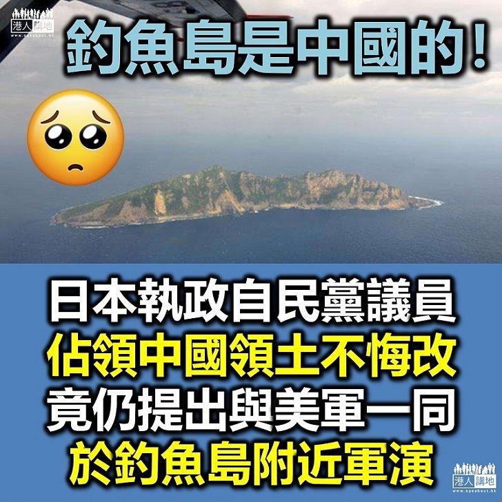 【美日聯手】日本執政自民黨議員提出與美軍一同於釣魚島附近軍演