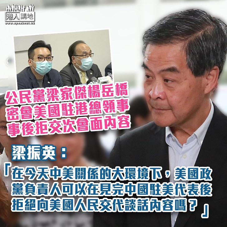【必須交代】梁振英:美國政黨負責人可以在見完中國駐美代表後拒絕向美國人民交代談話內容嗎?