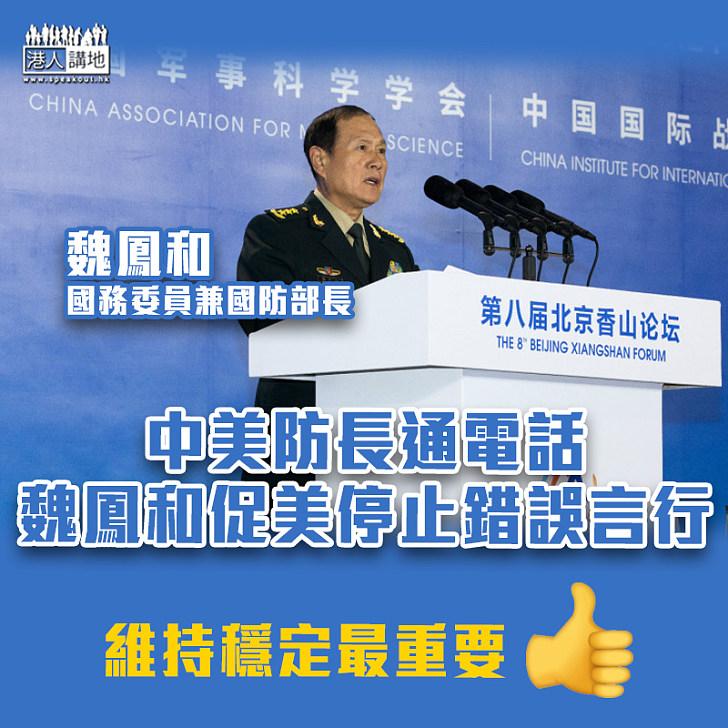 【中美關係】中美防長通電話 魏鳳和促美方停止錯誤言行