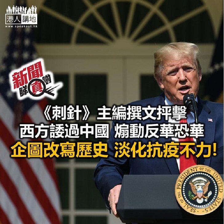 【新聞睇真啲】西方打壓中國 因要改寫歷史?