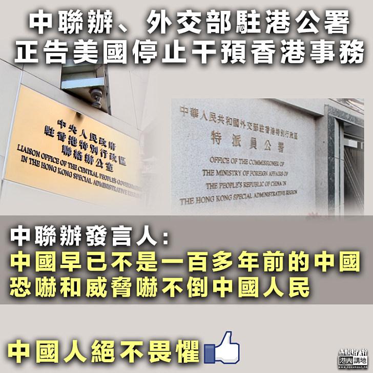 【橫加干涉】中聯辦、外交部駐港公署正告美國:停止干預香港事務