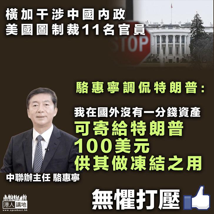 【義正詞嚴】美國無理制裁 駱惠寧正面回擊:說明我為國家為香港、做了應做的事情