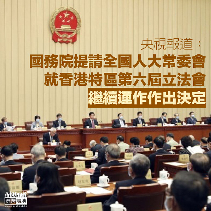 【原則性問題】央視報道:國務院提請全國人大常委會、就香港特區第六屆立法會繼續運作作出決定