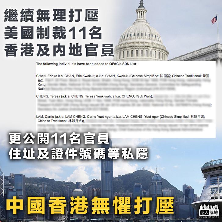 【美式霸權】美國制裁11名香港及內地官員、住址及證件號碼「被起底」