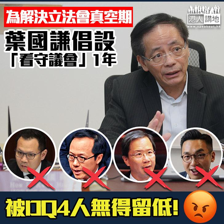 【立會真空】葉國謙倡設「看守議會」1年 被DQ立法會議員不應加入