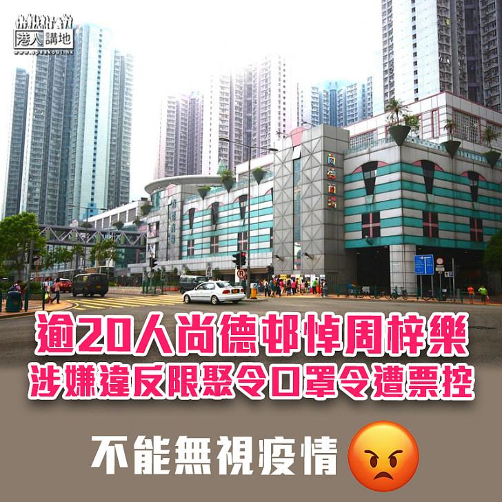 【無視疫情】尚德邨悼周梓樂 逾20人涉嫌違反限聚令、口罩令遭票控
