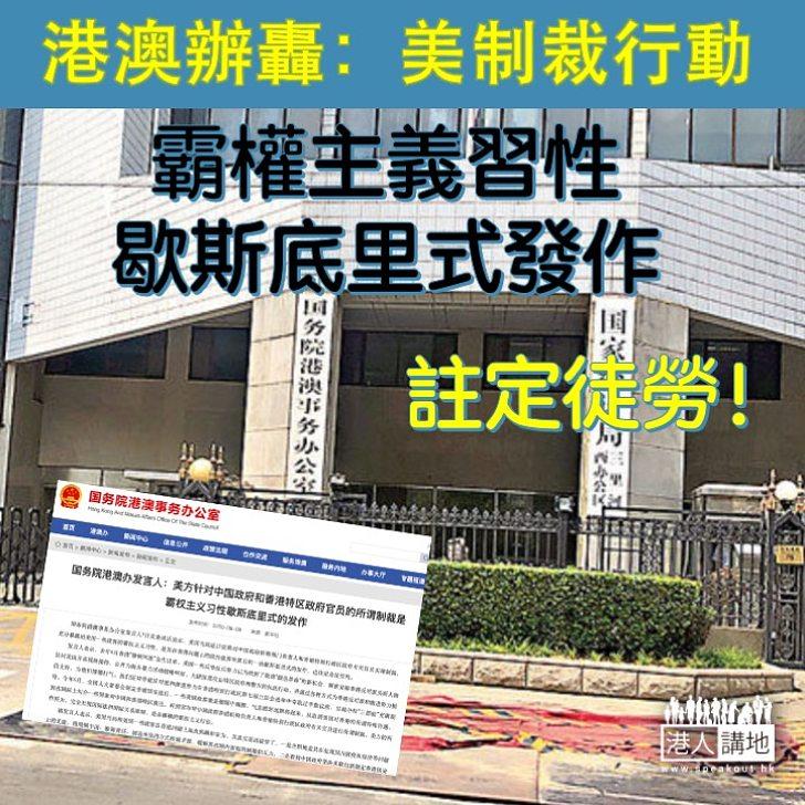 【美國霸權主義】國務院港澳辦重申,美國近日宣稱制裁中港官員,是在香港問題上,政治盤算失算後歇斯底里式發作,註定徒勞。
