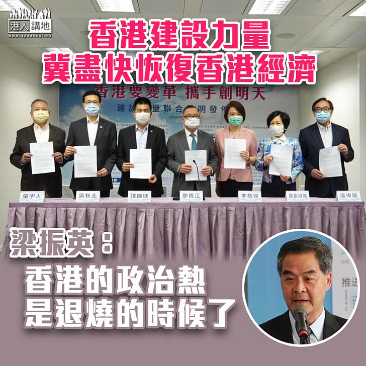 【重回正軌】香港建設力量冀盡快恢復香港經濟 梁振英:香港的政治熱是退燒的時候了