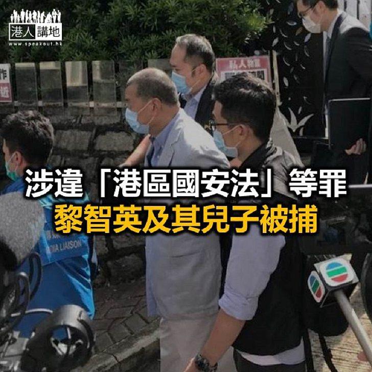 【焦點新聞】黎智英及壹傳媒4名高層涉違「港區國安法」被捕