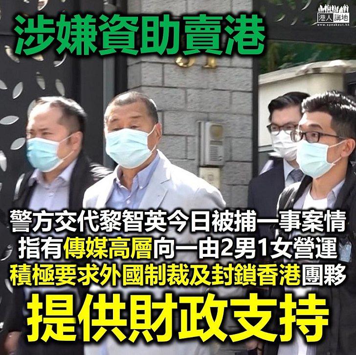 【港區國安法】警方指有傳媒高層向一積極要求外國制裁及封鎖香港的團夥提供財政支持