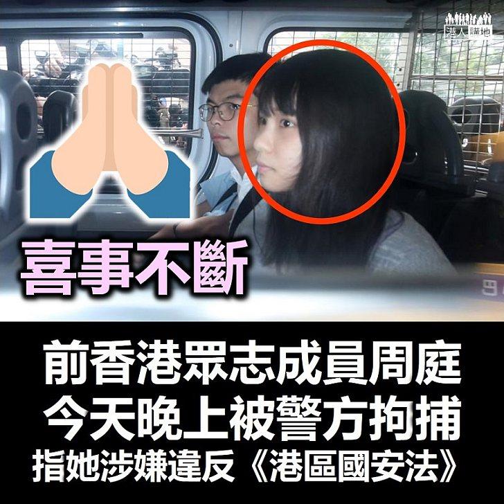 【港區國安法】前香港眾志成員周庭涉違《港區國安法》被捕