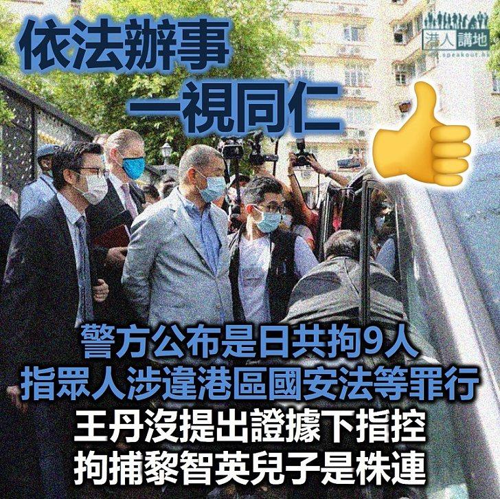 【港區國安法】王丹沒提出證據下指黎智英兩名兒子被捕明顯是株連、警方公布是日共拘9人