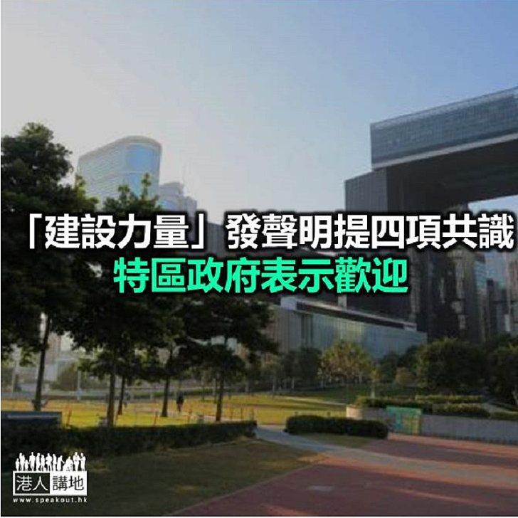 【焦點新聞】香港建制力量呼籲攜手抗疫、推動變革