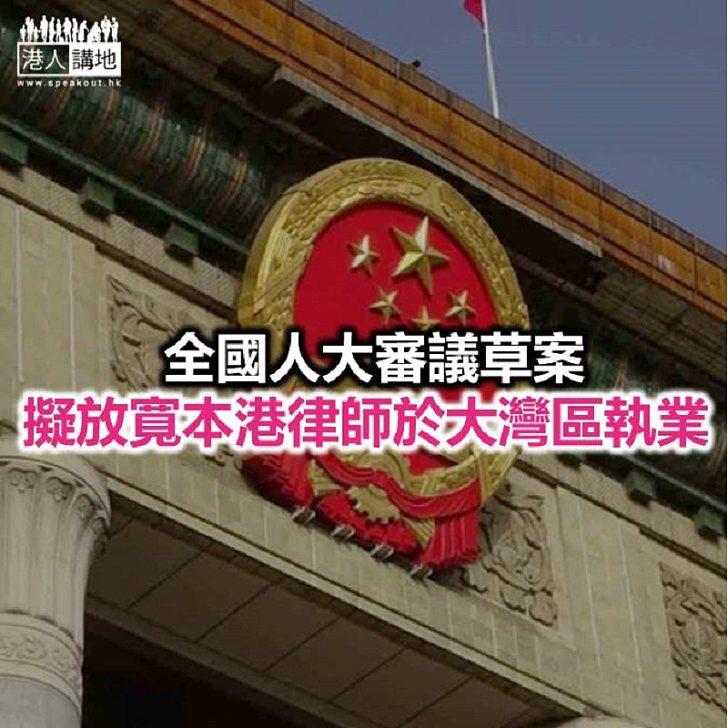 【焦點新聞】內地擬放寬港律師赴大灣區執業資格
