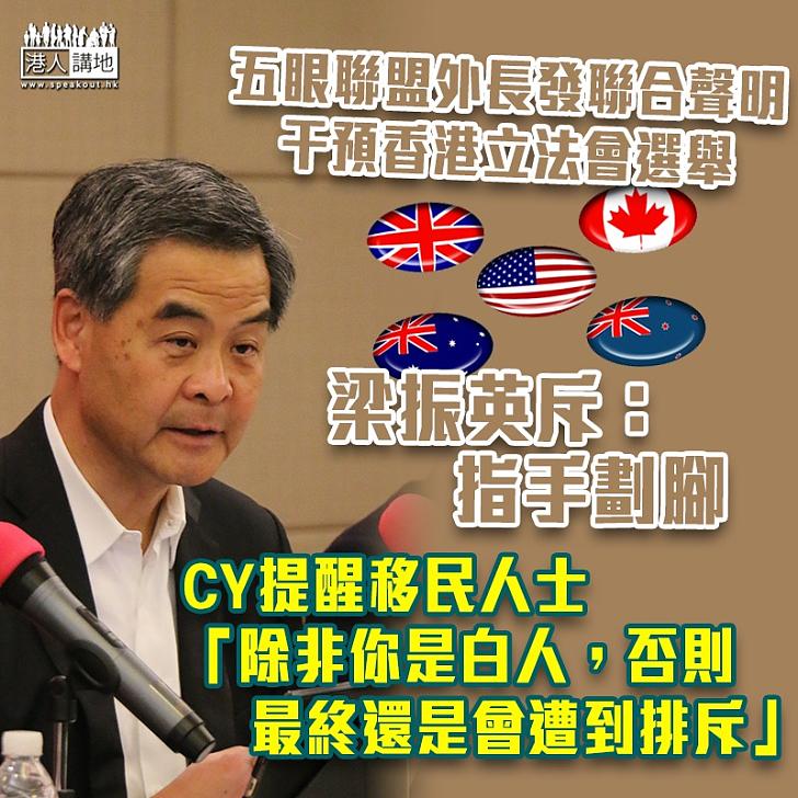【干涉中國內政】五眼聯盟外長發聲明干預香港立會選舉 梁振英斥:指手劃腳