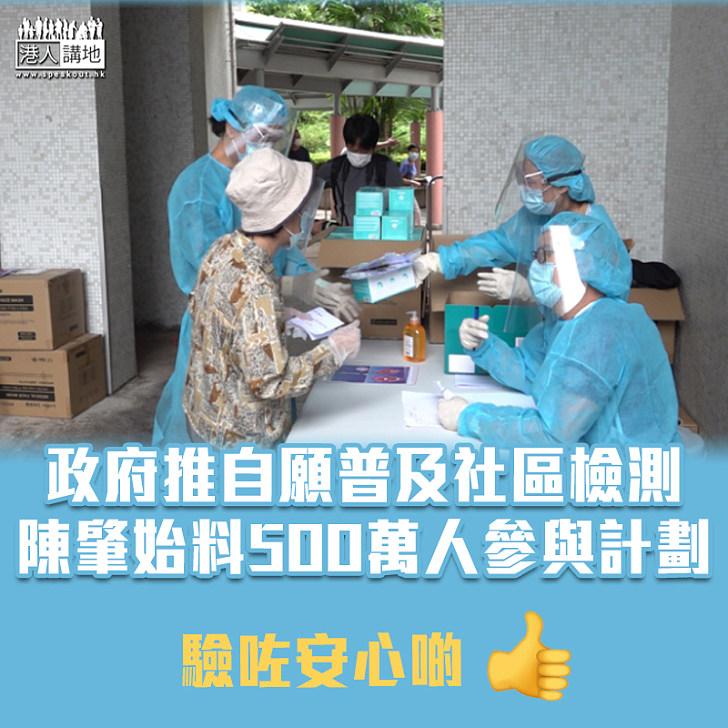 【新冠肺炎】陳肇始料500萬市民參與全民檢測 或網上登記