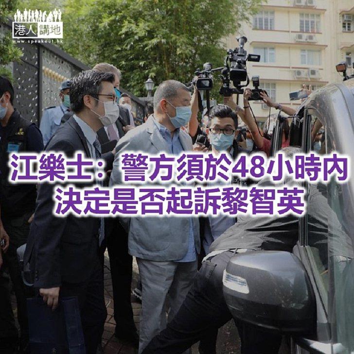 【焦點新聞】江樂士指黎智英若被控違港區國安法 法庭或拒批出保釋