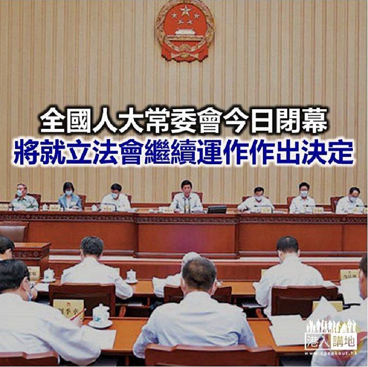 【焦點新聞】央視新聞報道李飛向人大委員長會議作有關立法會繼續運作報告