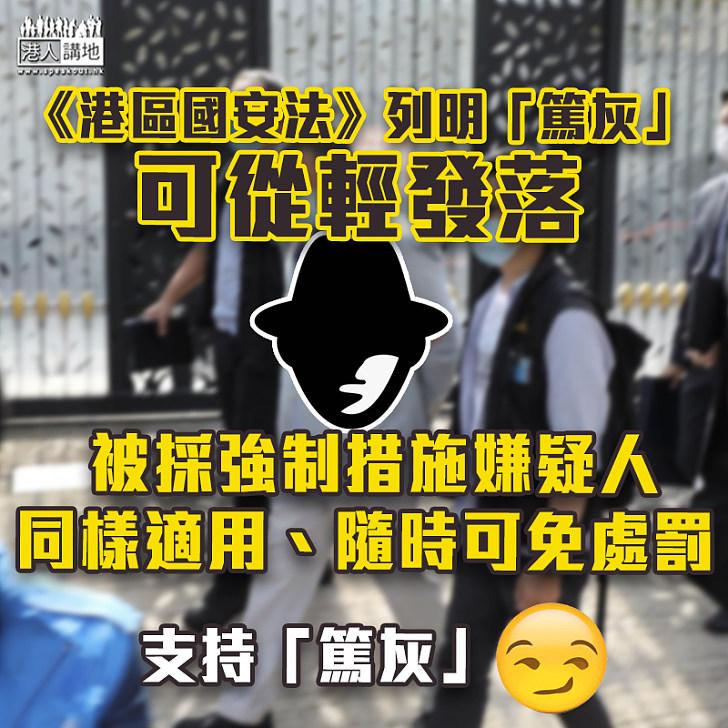 【港區國安法】多人涉違《港區國安法》被捕、法例列明「篤灰」可從輕發落
