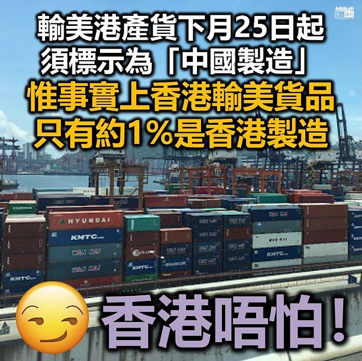 【打壓香港】出口美國港產貨品須標示「中國製造」、關稅或與內地貨品相同
