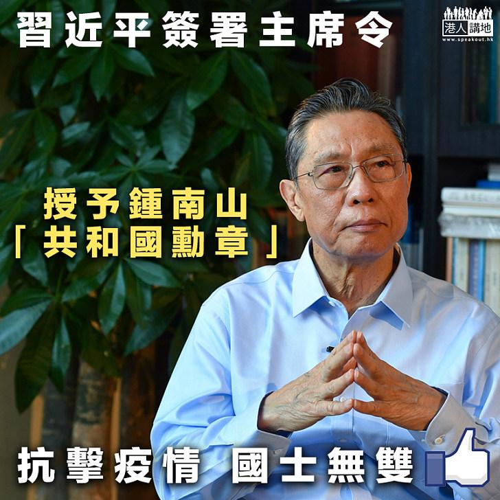 【國士無雙】習近平簽署主席令 授予鍾南山「共和國勳章」