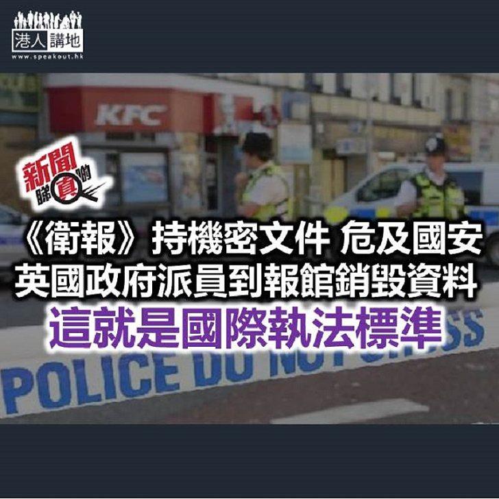 【新聞睇真啲】英國政府銷毀報館資料