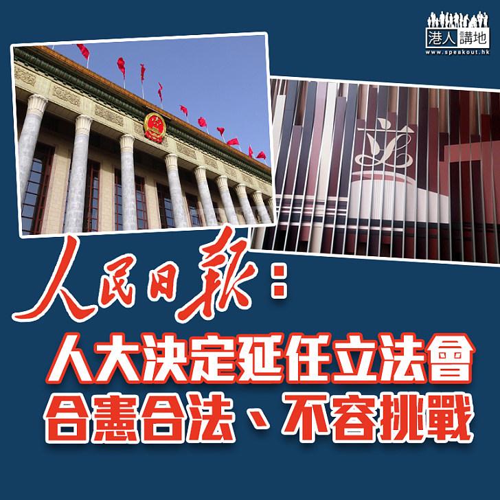 【立法會選舉延期】人民日報指人大決定延任香港立法會合憲合法 強調不容挑戰