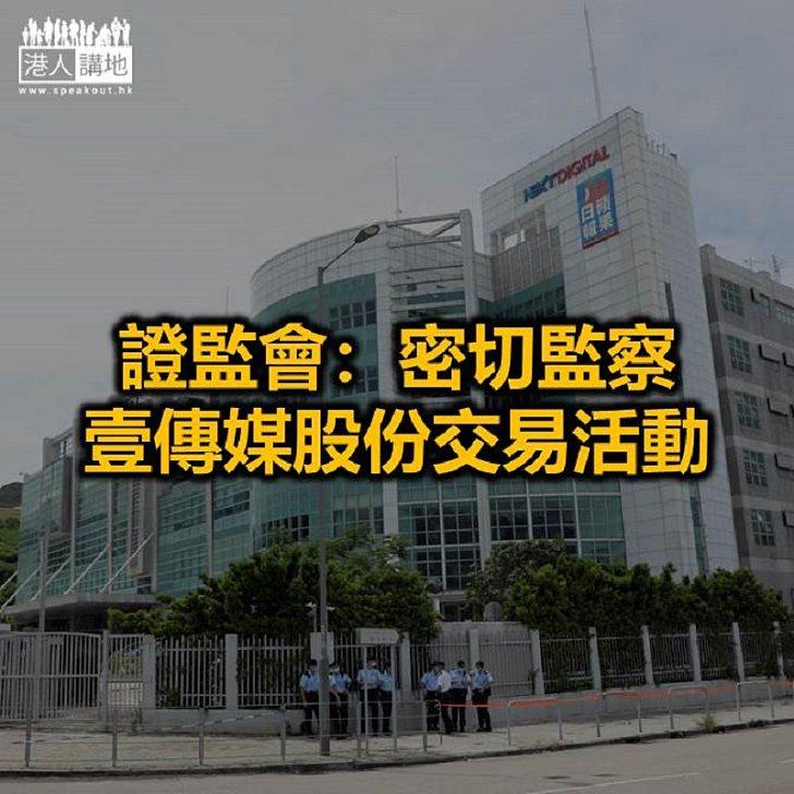 【焦點新聞】黎智英被捕後壹傳媒股價出現異動