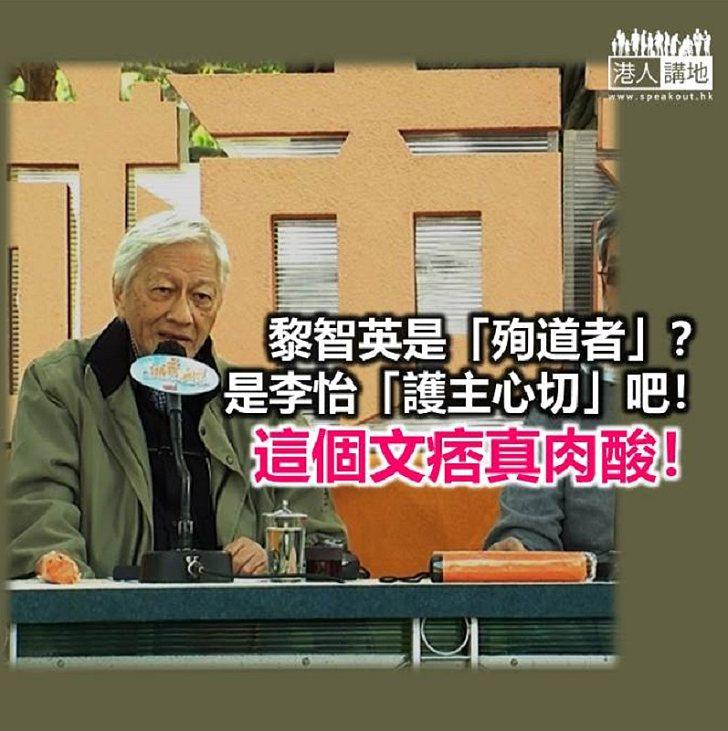 【諸行無常】文痞李怡 肉酸到盡!