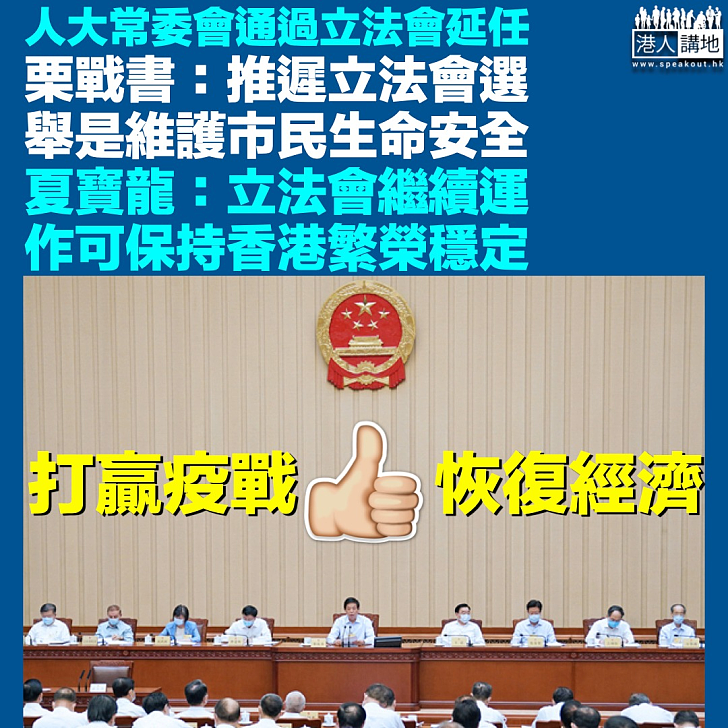 【立法會延任】栗戰書:推遲立法會選舉是維護市民生命安全 夏寶龍:立法會繼續運作可保持香港繁榮穩定