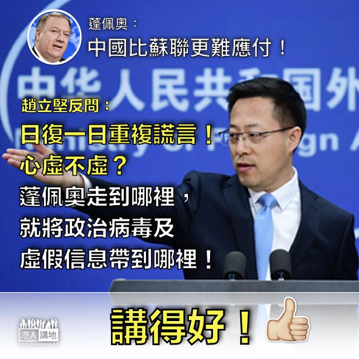 【國務卿大話連篇】蓬佩奧指中國比蘇聯更難應付、趙立堅反問對方日日重複謊言、心虛不虛?