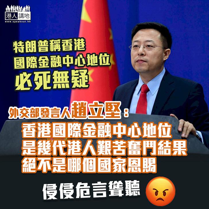 【中美關係】外交部:香港國際金融中心地位非由哪國恩賜