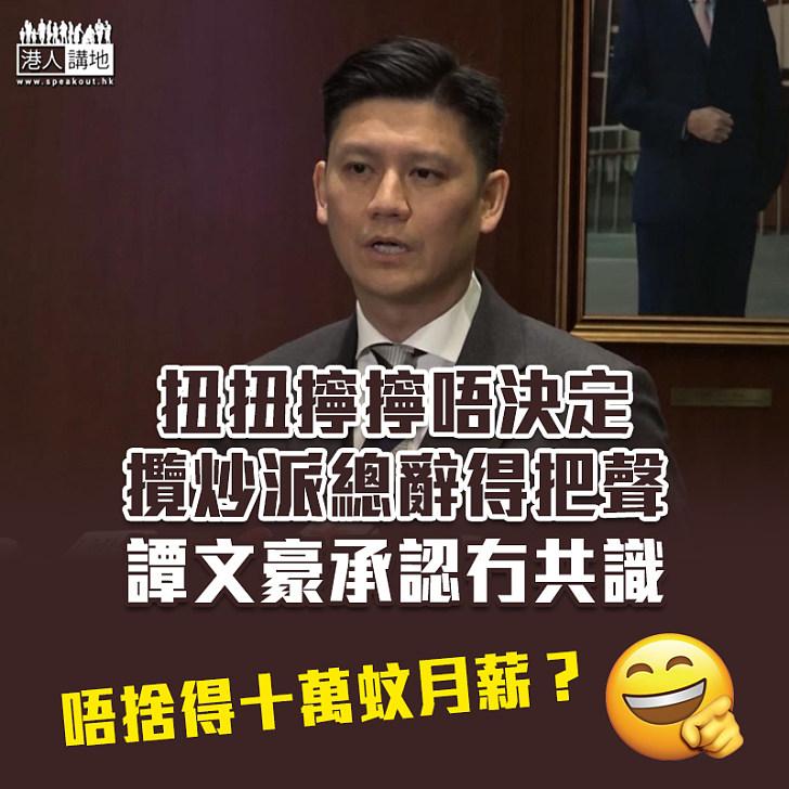 【立法會延任】公民黨就議員是否延任仍未有定案 譚文豪:未知何時可  向公眾交代