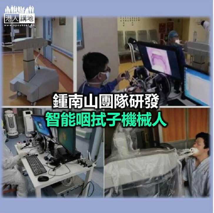 【焦點新聞】鍾南山團隊研發的智能咽拭子機械人 質量不遜於於人工採集