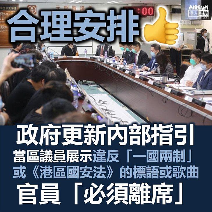 【對抗黑暴】政府更新內部指引容許官員拒絕參與區議會越權議程