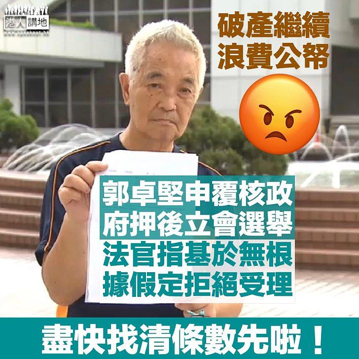 【駁回申請】 郭卓堅申覆核政府押後立會選舉 法官指基於無根據假定拒受理