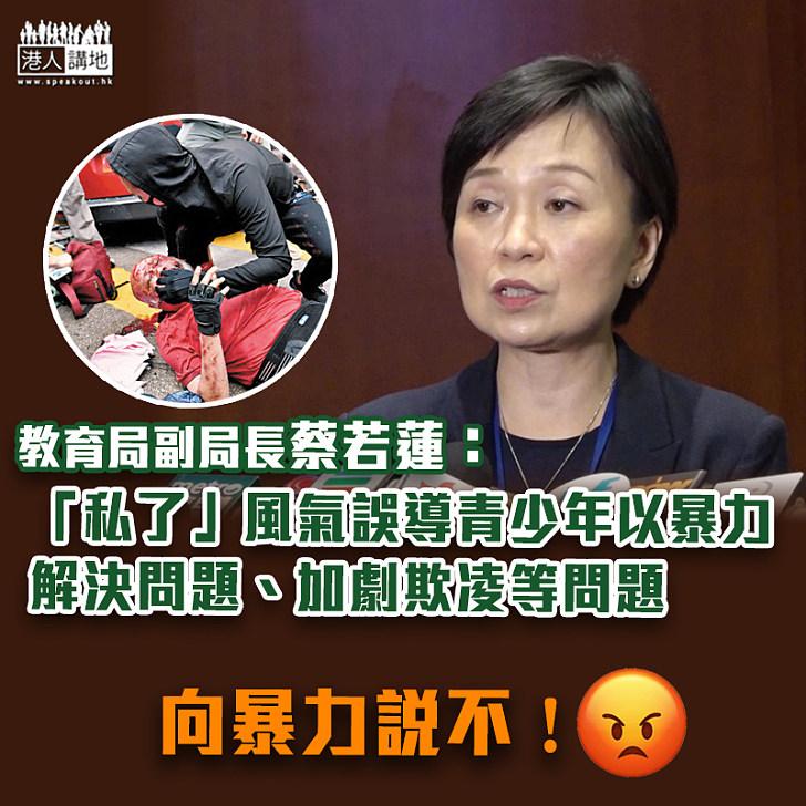 【黑暴影響】教育局副局長蔡若蓮:「私了」風氣誤導青少年以暴力解決問題 加劇欺凌問題
