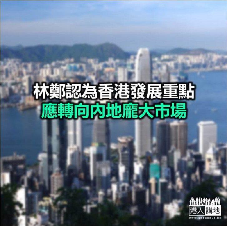 【焦點新聞】林鄭接受央視專訪 指出香港面對「制裁」必須硬起來
