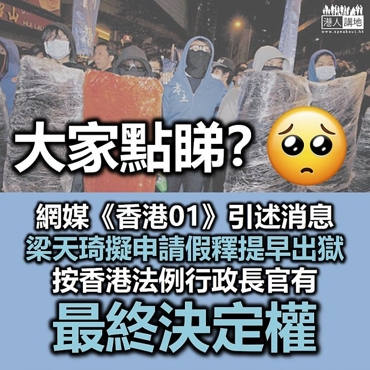 【申請假釋】網媒《香港01》引述消息:梁天琦擬申請假釋提早出獄