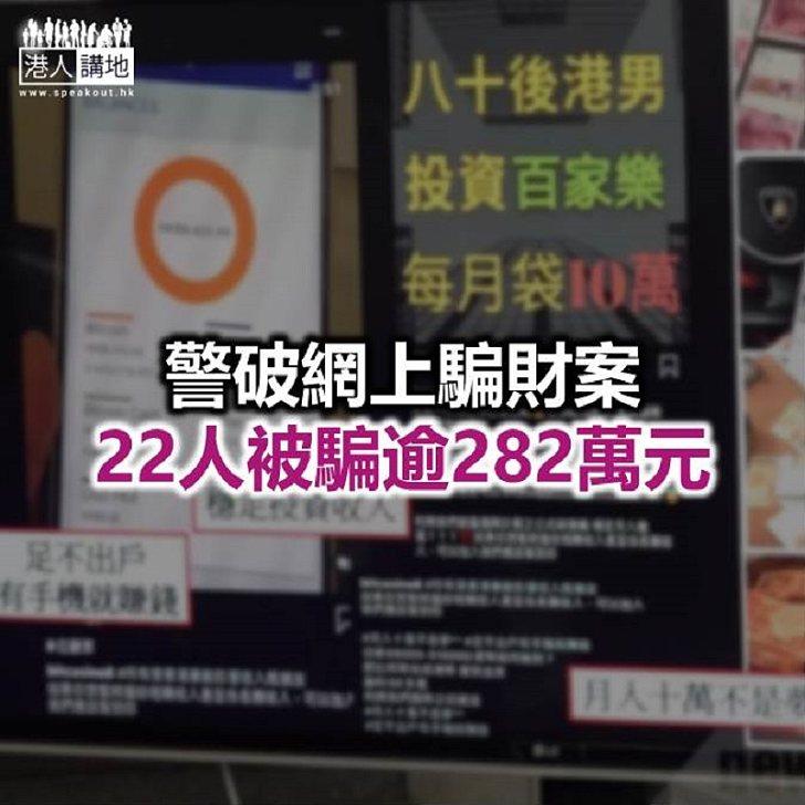 【焦點新聞】警方偵破社交網站騙案 兩男子被拘捕