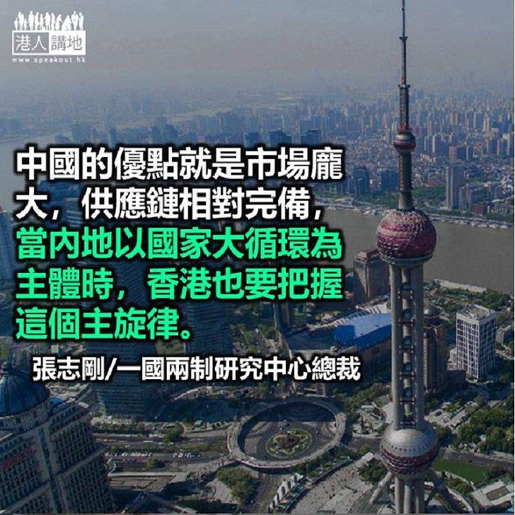 國內大循環市場 海闊天空